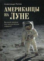 Американцы на Луне:великий прорыв или косм. афера?