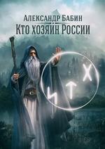 Кто хозяин России