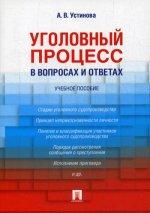 Анастасия Устинова: Уголовный процесс в вопросах и ответах. Учебное пособие