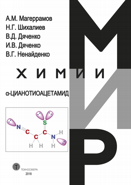 -Цианотиоацетамид