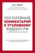 Постатейный комментарий к Уголовному кодексу РФ. 2-е издание, исправленное и дополненное