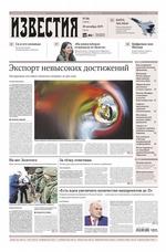 Известия 206-2019 ( Редакция газеты Известия  )