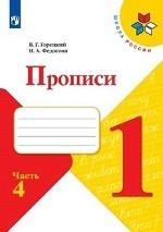 """Прописи к учебнику """" Азбука"""" . 1 класс. Часть №4"""
