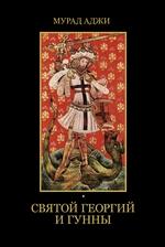 Святой Георгий и гунны