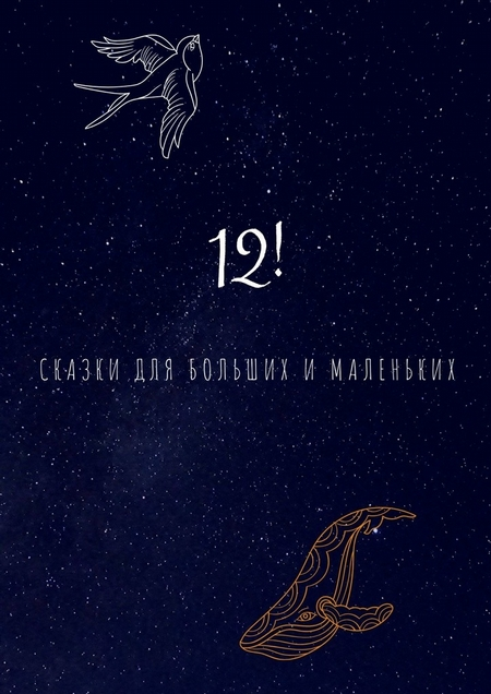 12! Сказки для больших ималеньких