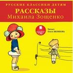 Русские классики детям: Рассказы Михаила Зощенко