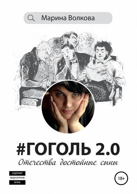 #Гоголь 2.0: Отечества достойные сыны