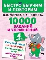 10000 заданий и упражнений. 4 класс. Русский язык. Математика. Окружающий мир. Английский язык