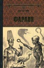 Болеслав Прус: Фараон