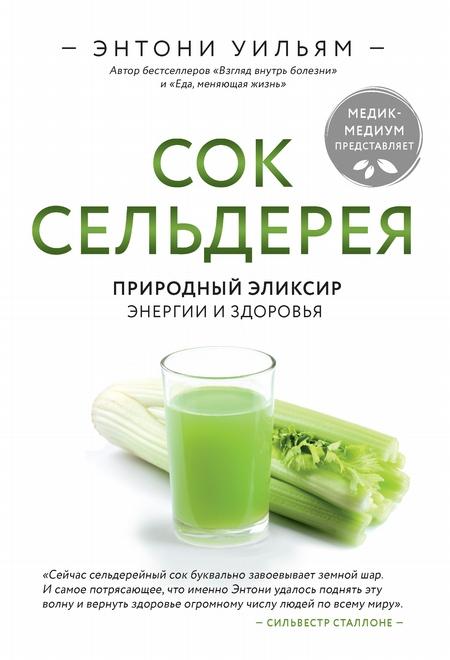 Сок сельдерея. Природный эликсир энергии и здоровья