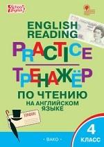 English reading practice. Тренажёр по чтению на английском языке. 4 класс