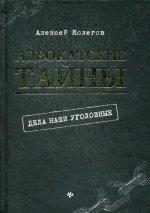 Адвокатские тайны: дела наши уголовные. 2- изд