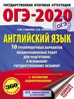 ОГЭ-2020. Английский язык. 10 тренировочных вариантов экзаменационных работ для подготовки к основному государственному экзамену