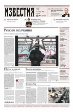 Известия 209-2019 ( Редакция газеты Известия  )