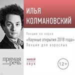 Лекция «Научные открытия 2018 года»