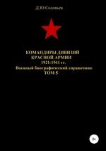 Командиры дивизий Красной Армии 1921-1941 гг. Том 5