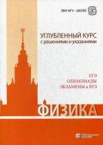 Физика. Углубленный курс с решениями и указаниями. 6-е изд
