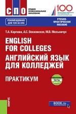 English for Colleges. Английский язык для колледжей. Практикум + еПриложение : тесты. Учебно-практическое пособие