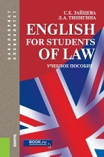 English for students of law. (Специалитет и бакалавриат). Учебное пособие