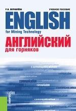 Английский для горняков. Учебное пособие