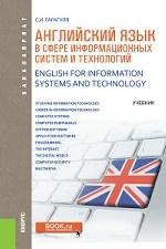 Английский язык в сфере информационных систем и технологий. Учебник. English for Information Systems and Technology