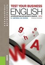 Английский язык для делового общения. Тесты. (Бакалавриат, магистратура). Учебное пособие