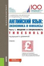 Английский язык: экономика и финансы. Часть 1. Введение в специальность. Учебник