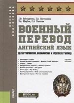 Военный перевод. Английский язык (для суворовских, нахимовских и кадетских училищ)