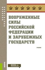 Вооруженные силы Российской Федерации и зарубежных государств