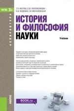 История и философия науки для аспирантов. Учебник