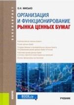 Организация и функционирование рынка ценных бумаг