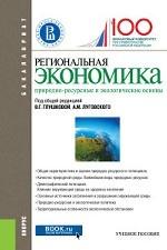 Региональная экономика. Природно-ресурсные и экологические основы (для бакалавров). Учебное пособие
