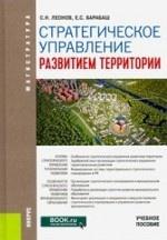 Стратегическое управление развитием территории