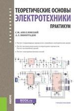 Теоретические основы электротехники. Практикум (для бакалавров). Учебное пособие