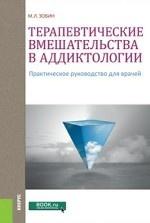 Терапевтические вмешательства в аддиктологии. Практическое пособие