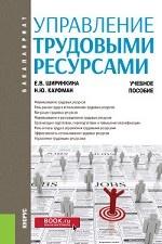 Управление трудовыми ресурсами