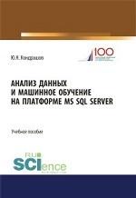 Анализ данных и машинное обучение на платформе MS SQL Server. Учебное пособие