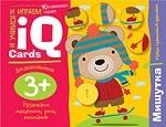 Набор занимательных карточек для дошколят. Мишутка