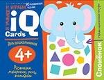 Набор занимательных карточек для дошколят. Слонёнок