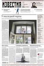 Известия 211-2019 ( Редакция газеты Известия  )