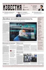 Известия 210-2019 ( Редакция газеты Известия  )