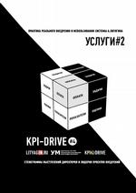 KPI-DRIVE#4. УCЛУГИ #2