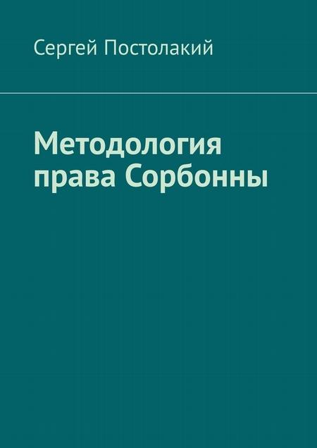 Методология права Сорбонны