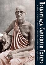 Жизнь иидеалы Шрилы Бхактисиддханты Сарасвати