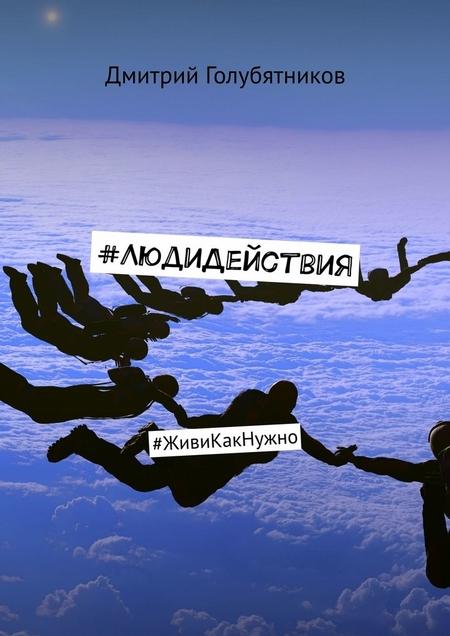 #ЛюдиДействия. #ЖивиКакНужно