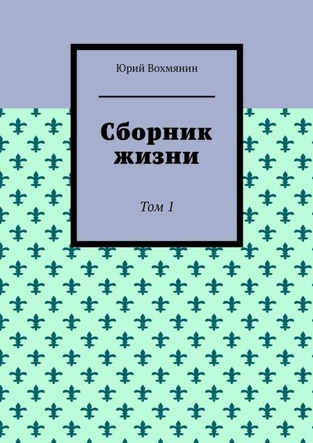 Сборник жизни. Том 1