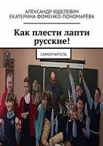 Как плести лапти русские! Самоучитель
