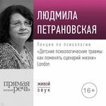 Лекция «Детские психологические травмы: как поменять сценарий жизни» Лондон