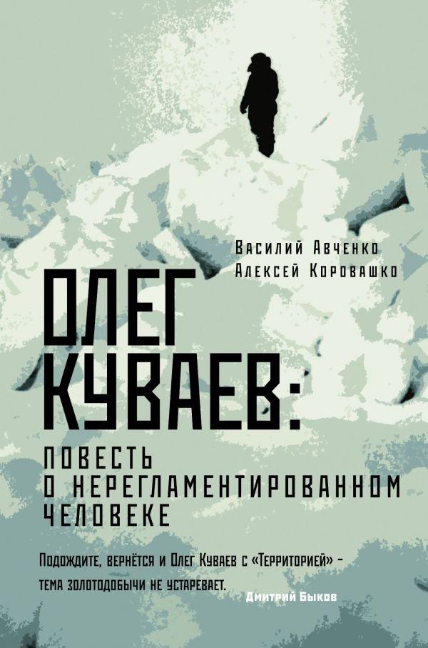 Олег Куваев: повесть о нерегламентированном человеке