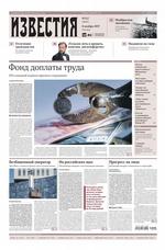 Известия 212-2019 ( Редакция газеты Известия  )
